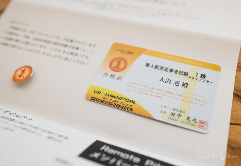 無人航空従事者試験合格証 1級(ドローン検定)